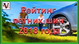 Рейтинг летних шин 2018 год.