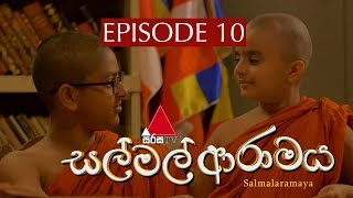 සල් මල් ආරාමය | Sal Mal Aramaya | Episode 10 | Sirasa TV Thumbnail