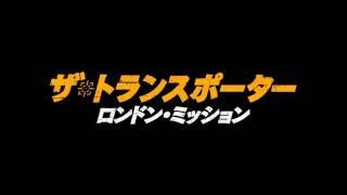 ザ・トランスポーター ~ロンドン・ミッション~  予告編