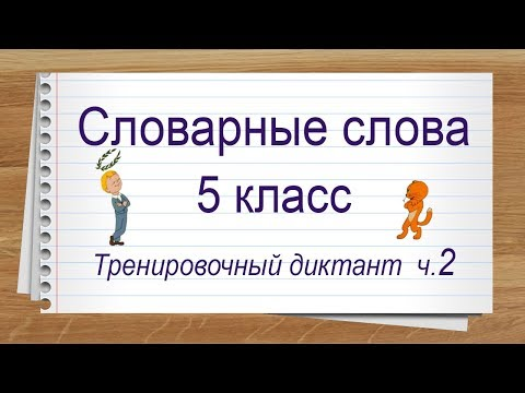 Словарные слова 5 класс полный список ч 2. Тренажер написания слов под диктовку.