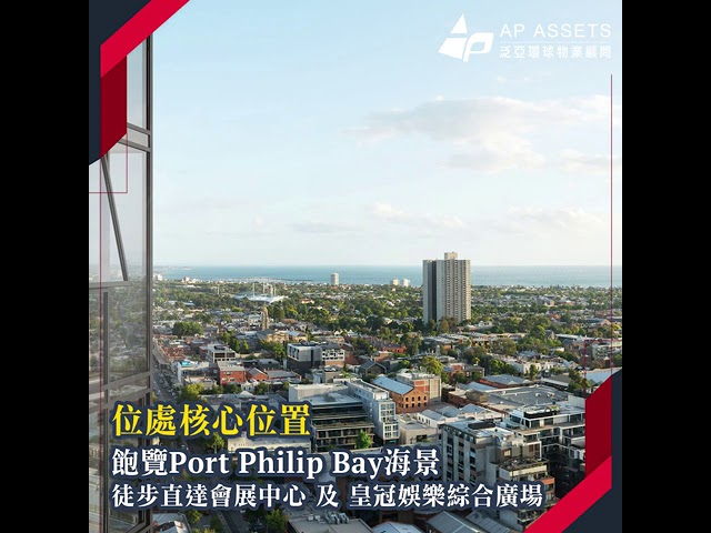 【把握澳幣低水入市機會| 首選墨爾本市中心罕有海景豪宅】