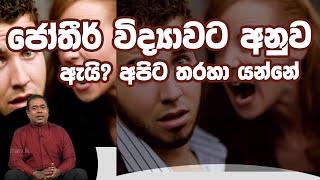 ජෝතීර් විද්යාවට අනුව ඇයි? අපිට තරහා යන්නේ    Piyum Vila   28-01-2020   Siyatha TV Thumbnail