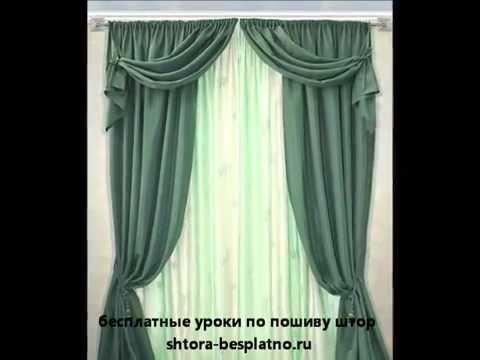 11 окт 2014. Зеленые шторы отлично смотрятся во всех помещениях квартиры. Интерьер рабочего кабинета и кухни прекрасно дополнят портьеры оливкового цвета. Для спальни лучше всего подойдут комбинированные шторы с нежными оттенками. Темно-зеленая расцветка портьер в гостиной.