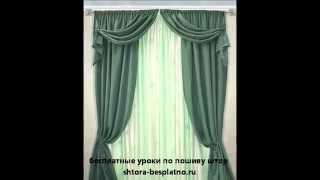 Шикарные шторы для спальни