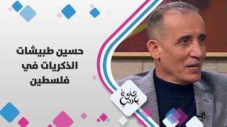 حسين طبيشات - الذكريات في فلسطين