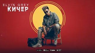 Elvin Grey - Кичер | Official Audio