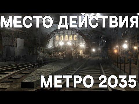 Где будет Метро 2035/Место действия игры Метро 2035