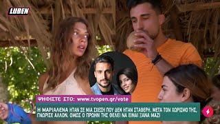 Survivor Διλήμματα: Μπήκε ο πρώην της Μαριαλένας στο παιχνίδι παρέα με τη νυν του | Luben TV
