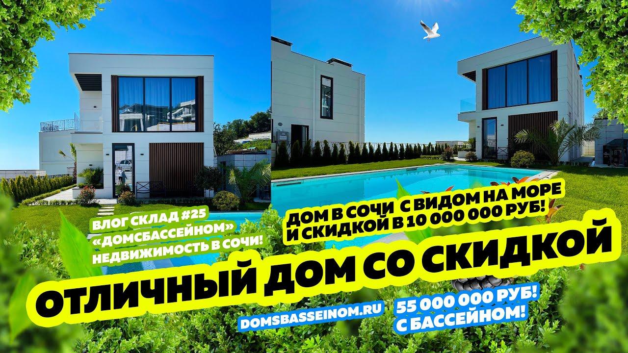 Скидка 10 000 000 руб. на дом в КП «Видный» Сочи! Купить дом в Сочи! Недвижимость Сочи!