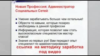 Как Гарантировано Зарабатывать  от 100 000 рублей в месяц на ставках.