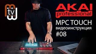 MPC Touch - клавиатурные группы