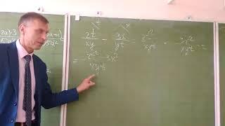 Дроби Алгебраические дроби с разными знаменателями Как решать