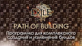 Path of Building - комплексная программа для создания и изменения билдов