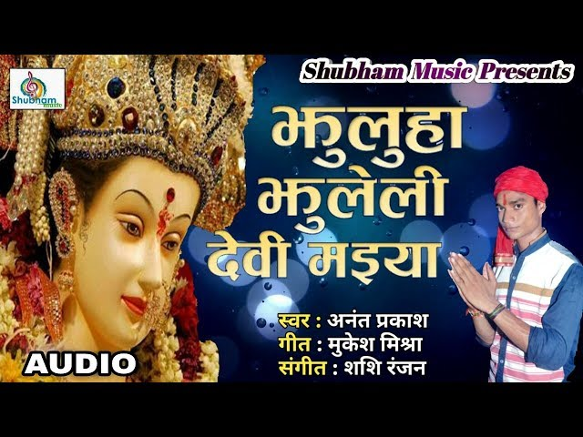 झुलुहा झुलेली देवी मईया हमार Jhulua jhuleli Devi Maiya ll सुपरहिट देवीगीत ll Anant prakash
