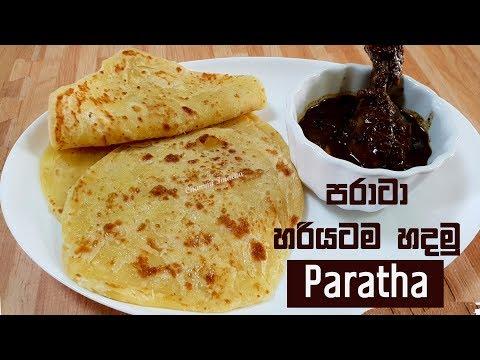 පරාටා කඩේ විදියටම හදමු ❤ How to make Parata | paratha by Chammi Imalka