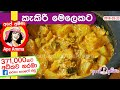 ✔ වකුගඩු මුත්රාශය පිරිසිදු කරන කැකිරි  (English Sub)Healthy kakiri curry by Apé Amma