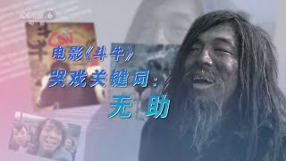 《被光抓走的人》黄渤演技精湛 看他怎样用眼泪征服我们【中国电影报道 | 20191220】