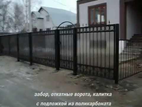 кованый забор, калитка и откатные ворота с автоматикой