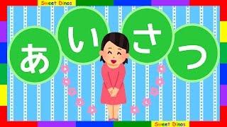 子供向け♡ いろんなあいさつを学ぶためのビデオ 勉強&練習 知育ビデオ ...