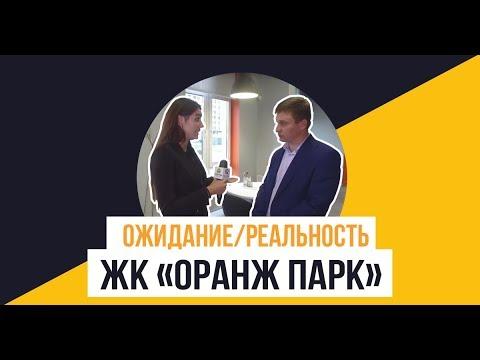 Обзор новостроек: ЖК «Оранж Парк» от застройщика ГК «ПИК»: Ожидание/Реальность