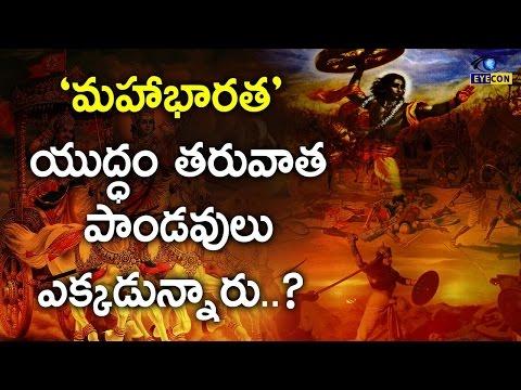 'మహాభారత' యుద్ధం  తరువాత అసలేం జరిగింది || What happened After Mahabharata war