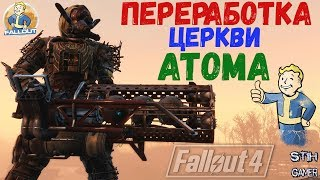Fallout 4 Переработка Церкви Атома Church of Atom Overhaul