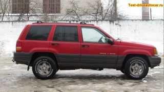 Jeep Grand Cherokee ZJ V8 5.2 1995 тест-драйв test-drive