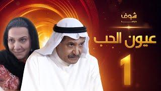مسلسل عيون الحب الحلقة 1 - جاسم النبهان - هدى حسين
