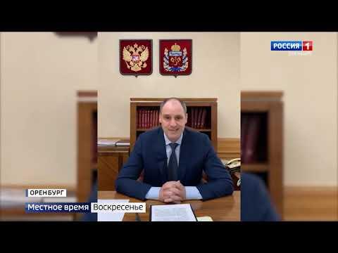 «Вести Оренбуржья. События недели» от 5 апреля 2020