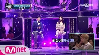 I Can See Your Voice 4 끼 폭발! 이렇게 예쁘게 낳아준 '어머님이 누구니' (with 삼천포) 170323 EP.4