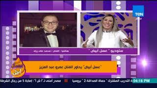 الفنان محمد علي تعليقا على خبر خطوبة عمرو عبد العزيز: ساخرا