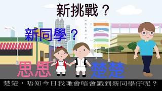 Publication Date: 2020-03-03 | Video Title: 仁濟醫院羅陳楚思小學 《2019新學年開學禮》