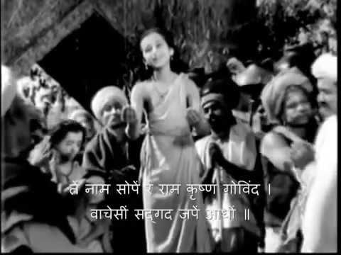 Ek Tatva Naam   Sant Dnyaneshwar   Movie from 1940