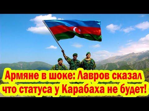 Армяне в шоке: Лавров сказал, что статуса у Карабаха не будет!