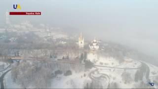 Київ у тумані?>