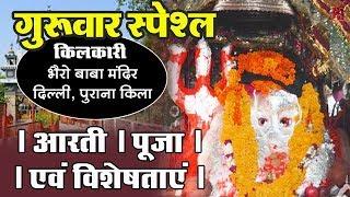 गुरुवार स्पेशल : भैरव मंदिर पुराना किला दिल्ली : लाइव आरती : भैरव पूजा एवं विशेषताएं
