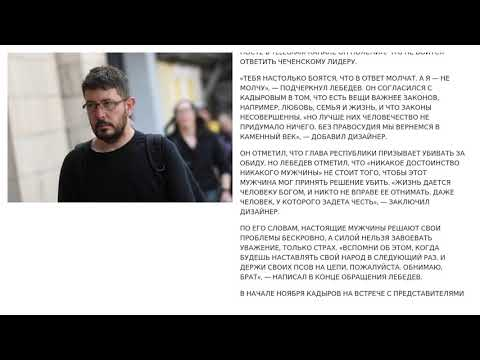 Артемий Лебедев обратился кКадырову иего «псам» - 11/11/2019 12:13