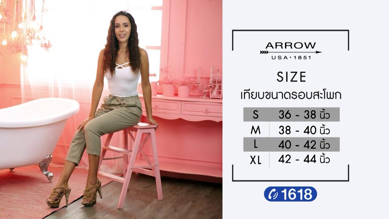 Arrow กางเกงสตรี 1618shop