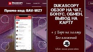 Программы Автопилоты для Заработка | Dukascopy 911 Мобильное Приложение Платит 5 Евро