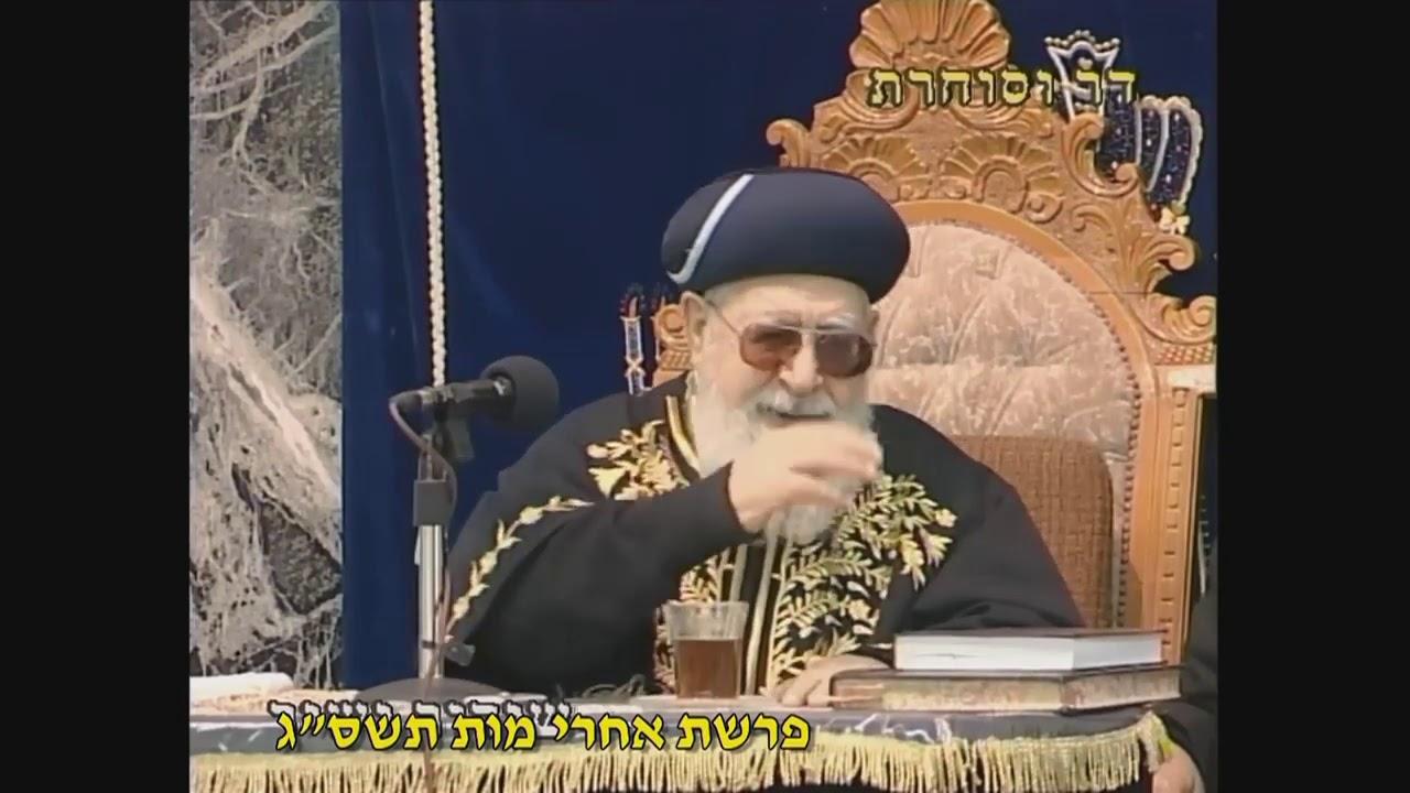 פרשת אחרי מות תשעט   מרן הראשל הרב יצחק יוסף שליטא   מהלכות ספירת העומר   Rav Yitzchak Yosef