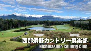 西 那須野 カントリー クラブ
