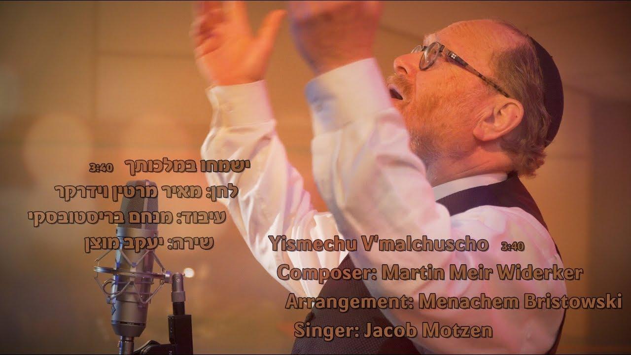ישמחו במלכותך - מאיר מרטין וידרקר מארח את החזן יעקב מוצן | Yismechu, Yakov Motzen - Martin Widerker