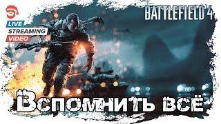 Вспомнить всё [Battlefield 4] (запись стрима)