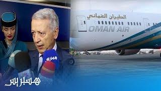 تدشين خط جوي جديد بين المغرب و سلطنة عمان