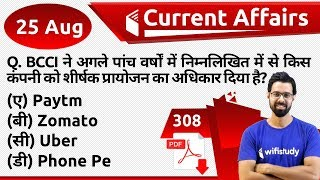 5:00 AM - Current Affairs Questions 25 August 2019 | UPSC, SSC, RBI, SBI, IBPS, Railway, NVS, Police