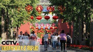 [国际财经报道] 国庆节当天北京市18家收费公园将免费开放   CCTV财经