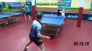 table tennis - side-spin не страшен
