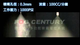 造霧機/水霧機/霧化機【高壓3號噴嘴】噴霧加濕/鎮塵/降溫[霧世紀]