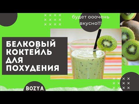 Рецепт коктейля. Белковый коктейль для похудения.
