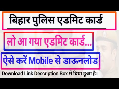 Download Bihar Police Admit Card | How To Download | Full Process
